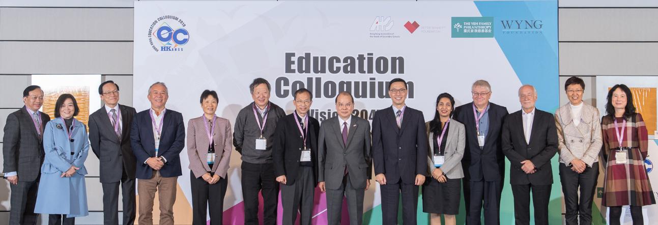 Education Colloquium: Vision 2047