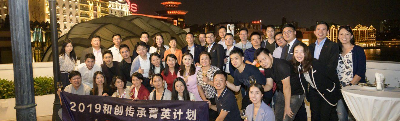 HeChuang NextGen Change-Maker Initiative